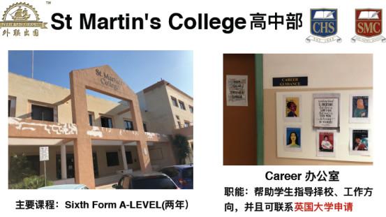 相信很多人曾通过各类文章了解过马耳他的学校但文章大多千篇一律888.png